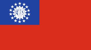 ธงชาติประเทศพม่า Myanmar