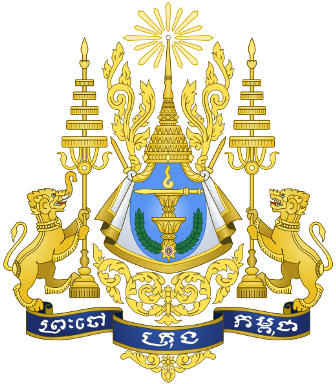 สัญลักษณ์ตราแผ่นดินของ ราชอาณาจักรกัมพูชา (Kingdom of Cambodia)