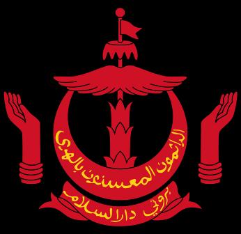 สัญลักษณ์ตราแผ่นดินของเนการา บรูไน ดารุสซาลาม (Negara Brunei Daruss