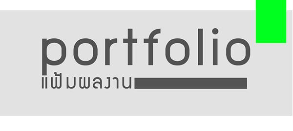 Portfolio คืออะไร