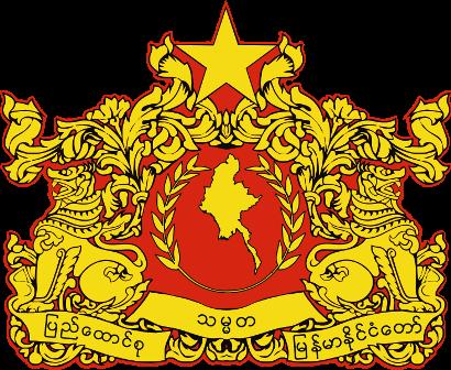 สัญลักษณ์ตราแผ่นดินของ  สหภาพพม่า (Union of Myanmar)